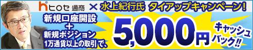 ヒロセ通商 | タイアップ