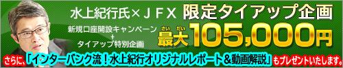 JFX | 限定タイアップ