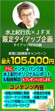 JFX|限定タイアップ